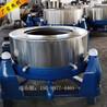 陕西大型工业脱水机石棉布甩油机三足式离心脱水机稳定性好
