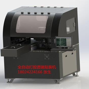 广东珠海LED洗墙灯透镜自动点胶贴片机透镜自动点胶贴装机厂家自动装透镜机