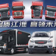深圳哪里有江淮货车卖_江淮卡车官方报价中心图片