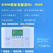 安防报警器家用报警器智能报警器GSM报警器图片