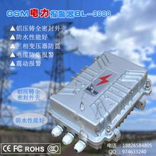GSM电力变压器防盗报警器GPRS电力变压器防盗报警器图片