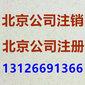 海淀公司地址变更怎么办理公司税务注销办理图片