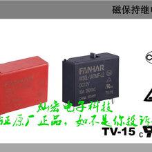 全新原装正品Fanhar继电器W30L-1ATM-L2-DC12V图片