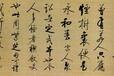 楷书、隶书、篆书名人书法作品辨别真假