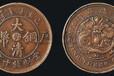 古钱币大清铜币真假清朝光绪元宝宣统三年钱币