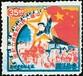 中華人民共和國成立紀念郵票拍賣怎么鑒定郵票真假