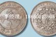 江南省造光绪银元最新价格光绪元宝拍卖成交价