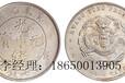 专业的古钱币交易中心光绪元宝直接交易出手