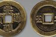 漳州古钱币鉴定母钱