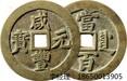 厦门鉴定咸丰重宝的机构厦门铜币鉴定中心