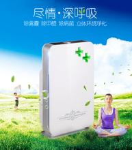 卧室客厅空气净化器OEM代加工生产厂家