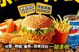 海南汉堡店加盟,1-5秒下单,1-30秒上餐,付账1-5秒