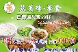 漳州快餐店加盟,结合各地人们的饮食习惯需求制作
