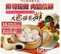 赣州灌汤包加盟,5大包子系列,产品不定期更新