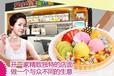 莆田酸奶冰淇淋加盟,108种组合搭配,月可入4万