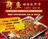 潮州纸上烤鱼加盟,无需大厨,烤箱制作,健康营养