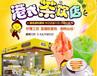 赣州奶茶加盟店,咖啡+果汁+港式甜品+小吃等,复合式经营