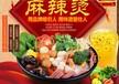 鹰潭麻辣串加盟,13大产品系列,底料特色营养,日销200份
