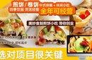 南平小吃店加盟,销量保障,日销300卷,月挣4万图片