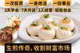 三明早餐店加盟,堂食+外卖,线上线下一体化经营,月挣4万