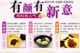 漳州甜品店加盟,四季热销,118款单品,定期出新