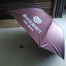 超大雨伞订购,活动派送礼品广告伞图片