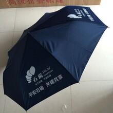 折叠雨伞批发定做,印刷广告伞工厂,高尔夫伞定做图片