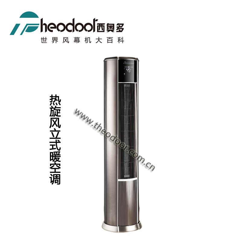工业暖风机西奥多热旋风立式暖空调RF-6L-3D/Y-单暖空调报价 厂家