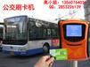 聊城公交收费机,景区游乐场刷卡系统,车载班车刷卡机,校车打卡机