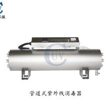 山东淄博管道式紫外线消毒器,紫外线杀菌器,水处理设备