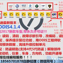 大众奥迪专检电脑6150C5054A诊断仪ODIS4.1.4最新版本支持升级