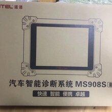 供应道通MS908汽车检测仪906S刷隐藏电脑厂家正品图片