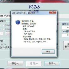 大众奥迪刷隐藏5053线第二代诊断仪V2VCDS18.919.61