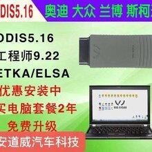 正版大众ODIS检测软件奥迪专检6150C诊断仪5054A