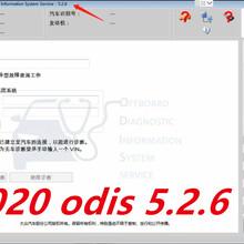 大众奥迪ODIS5.26诊断软件工程师系统11.00奥迪专检6150/6154图片