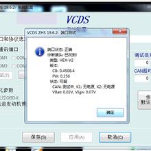 大众奥迪斯柯达5053VCDS第二代刷隐藏数据线HEX-V2诊断线图片