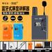 無線講解器系統一對多藍牙接收器耳機