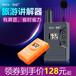 無線講解器一對多導游解說器同聲傳譯系統