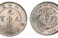 祖传古钱币鉴定出手