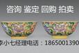 祖传瓷器专业鉴定陶瓷专家