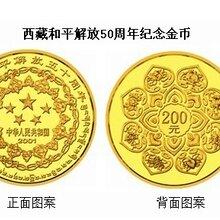 贵金属纪念币收藏如何辨真伪厦门伯得富鉴定公司图片
