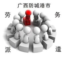 劳务派遣,岗位外包,社保代理,招聘外包图片