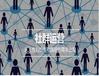 湖南张家界微分销微信营销系统