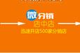 湘潭微商城三级分销系统订制