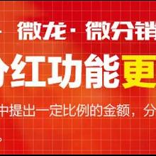 永州酒店微餐饮微订餐分销系统