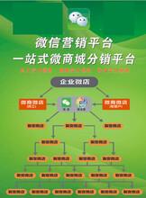 邵阳微商城微信营销系统三级分销系统
