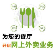 湖南微分销系统微酒店订餐微信营销系统订制