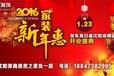 沈阳家装公司沈阳东易日盛浑南店1月23日盛大开业