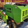 玉溪玉米秸秆粉碎打捆捡拾机小型收割机