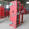 供应河北豆浆冷却专用板式冷却器厂家